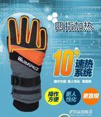 USB手套溫倍爾電熱保暖手套 USB暖手充電加熱手指發熱保暖安全恒溫男女多莉絲