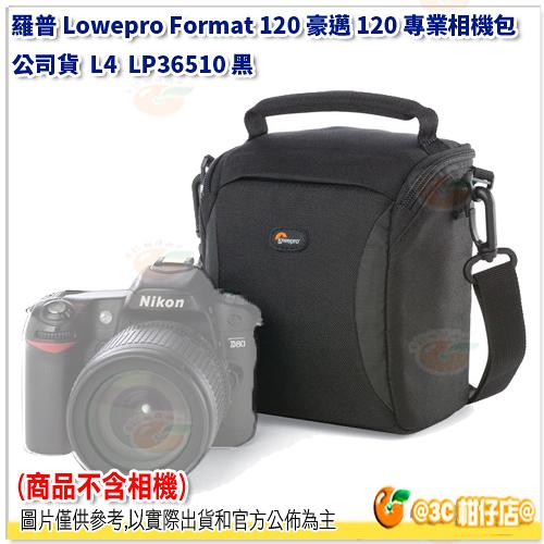 羅普 L4 Lowepro Format 120 豪邁 側背相機包 公司貨 適用類單 微單眼 配件.等 公司貨