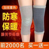 冬季加絨保暖護膝老寒腿關節防寒老年人加厚護膝蓋腿套男女士四季護膝