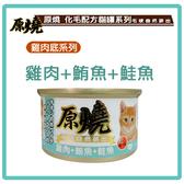 【力奇】原燒貓罐-雞肉底系列(雞肉+鮪魚+鮭魚)80g -24元/罐 可超取 (C182F02)