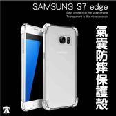 四角強力氣囊 三星SAMSUNG S7 edge 手機殼 空壓殼 防摔 軟殼 保護殼 壓克力 透明殼