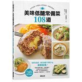 美味低醣常備菜108道:日本名醫 料理達人共同研發,吃飽也能瘦!