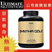 Ultimate Nutrition 美國優恩SYNTHA GOLD 杏莎金牌綜合乳清蛋白5磅(香草) (健身 高蛋白) 公司貨