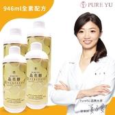 醫師好辣節目推薦 PureYu晶亮醇 強化型金盞花葉黃素飲(946ml/瓶/液態) 4入組 可超商取貨