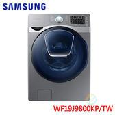 《現折+送安裝&舊機回收》Samsung三星 19KG滾筒式洗脫洗衣機 WF19J9800KP/TW(8/12前買,回函送好禮)