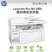 HP LaserJet M130fn 黑白雷射傳真複合機★辦公室最佳首選(全新品未拆封)(原廠公司貨)