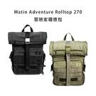 【EC數位】Matin Adventure Rolltop 270 冒險家羅德包 後背包 攝影包 相機 鏡頭包 外拍 攝影