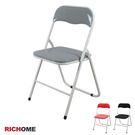 【RICHOME】CH950《葛瑞絲亮面折合椅(4入/同色1組)-2色》辦公椅   折疊椅   休閒椅