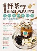 (二手書)1杯茶搞定肌膚7大問題:清潔、抗老、淡斑、控油、保濕、明目、祛痘,讓你的肌..