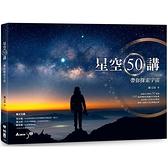 星空50講:帶你探索宇宙