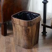 垃圾桶 復古仿木紋垃圾桶家用創意客廳廚房衛生間紙簍塑料帶壓圈無蓋大號 「雙10特惠」