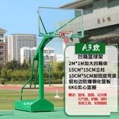 移動戶外籃球架框標準成人移動籃球架室外學校家用比賽 叮噹百貨