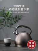燒水壺家用304不銹鋼自動鳴笛大容量熱開水壺 YXS 【快速出貨】