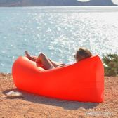 LoveLife戶外便攜式懶人沙發充氣沙發床空氣口袋睡袋沙灘午休床  聖誕滿1件聖誕1件免運