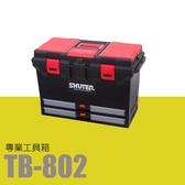 樹德 專業型工具箱 TB-802 (收納箱/收納盒/工作箱)