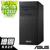 ASUS M640MB i5-9500/8G/512SD/K620/W10P 商用電腦