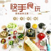 過家家 迷你廚房做飯真煮套裝快手同款日本食玩烹飪小廚具餐具玩具 - 都市時尚