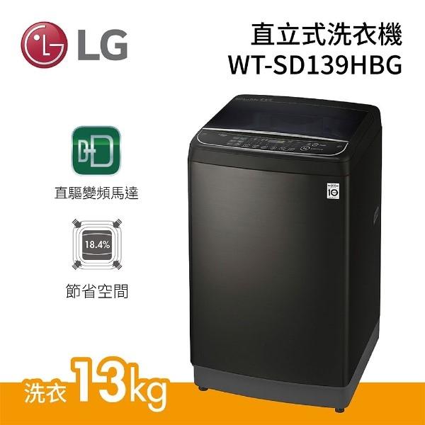 (基本安裝+24期0利率) LG 樂金 13公斤 直立洗衣機 不鏽鋼黑 WT-SD139HBG