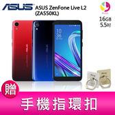 分期0利率 ASUS ZenFone Live L2 (ZA550KL) 2G/16G 智慧型手機 贈『手機指環扣*1』