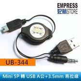 【妃航】KTNET UB-344 80cm Mini USB/5P 轉 USB+3.5mm/AUX/音源線 易拉線