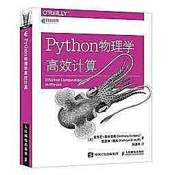簡體書-十日到貨 R3Y【Python物理學高效計算】 9787115470782 人民郵電出版社 作者:安東尼·斯