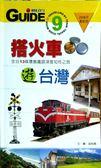 (二手書)搭火車遊台灣-2006最新版