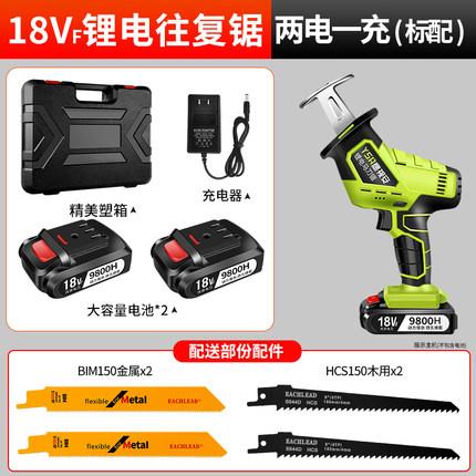 電鋸鋸子鋰電充電式18VF【9800H兩電】往復鋸電動馬刀鋸多功能家用【快速出貨】