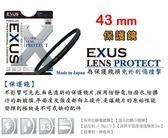 日本 Marumi 43mm EXUS Lens Protect  防靜電 多層鍍膜濾鏡 凝水抗油鍍膜 日本製 LP【彩宣公司貨】