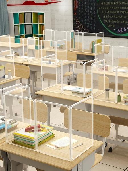 餐桌隔離擋板 台灣 總代理 食堂餐桌隔板片桌面防疫隔斷幼兒園小學生吃飯就餐安全防護隔離板