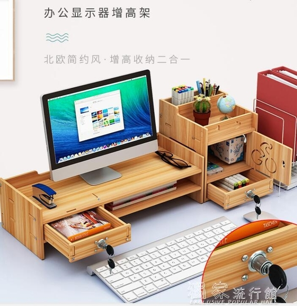 電腦顯示器螢幕增高架辦公室桌面鍵盤整理收納盒底座墊高置物架 YYS