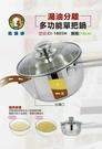 鵝頭牌 18cm湯油分離多功能單把鍋CI-1805H