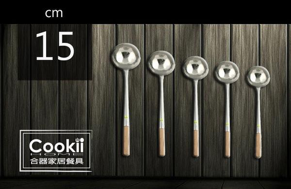 【Cookii Home.合器】專業料理餐廳廚房1號手打料理杓.19Ci0242【1號手打料理杓】15cm