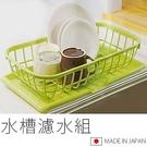 Loxin【SI0713】日本製 水槽濾水組 廚房水漕瀝水籃 瀝水架 杯架 碗盤架 筷架 廚房收納