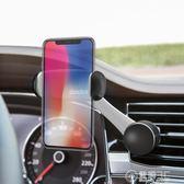 汽車車載手機導航座支架出風口架支撐卡扣式雙向調節通用型旋轉夾   電購3C