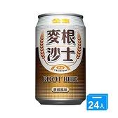 金車麥根沙士330mlx24【愛買】