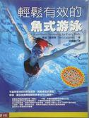 【書寶二手書T1/體育_ZEV】輕鬆有效的魚式游泳_泰瑞.羅克林