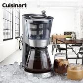 美國Cuisinart 自動冷萃醇濃咖啡機 DCB-10TW