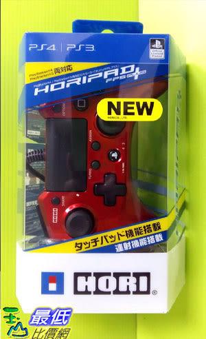 [玉山最低網] PS4/PS3 HORI HORIPAD FPS PLUS 紅 有線連發手把控制器PS4-027 (有觸控面板)