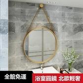 浴室鏡 北歐梳妝鏡壁掛輕奢衛生間圓形掛鏡掛牆浴室鏡洗手間化妝大圓鏡子【優惠兩天】