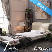 床墊-TENDAYs 3尺單人床7cm厚-柔織舒壓記憶床墊