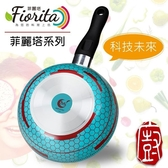 義廚寶 菲麗塔系列 20cm小湯鍋FD08 科技未來