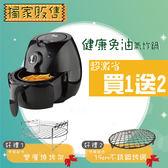 【獨家販售】超激省組合 飛樂氣炸鍋買1送2 EC-106 【贈】原廠配件*2 ( 雙層燒烤架、19cm烤網)