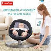 嬰兒搖搖椅兒童安撫椅寶寶躺椅懶人搖籃椅新生兒用品哄娃哄睡神器MJBL