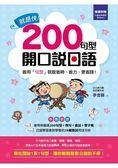 就是快!200句型開口說日語