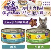 *KING WANG*Wellness《全方位多汁碎肉主食貓罐-鮪魚|火雞肉 可選》85g/罐 貓主食罐