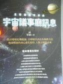【書寶二手書T2/科學_ZCV】星際議程首部曲:宇宙議事廳訊息_軍韜