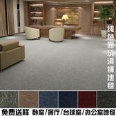 辦公室地毯商用滿鋪寫字樓臺球舞蹈房賓館會議室展會工程客廳家用-超凡旗艦店jey