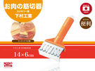 日本製 下村工業KZ-605 家用肉品斷筋器/去筋器/嫩肉器/肉錘-新款白色《Mstore》