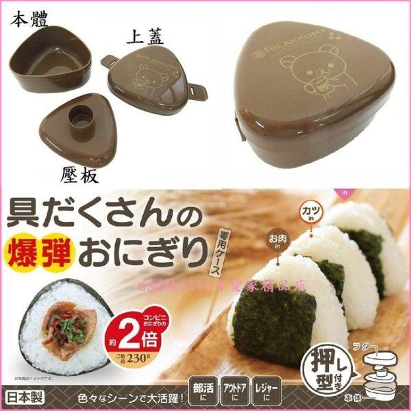 asdfkitty可愛家☆懶懶熊/拉拉熊三角御飯糰壓模型攜帶盒-L號-可微波-便當盒/水果盒-日本製