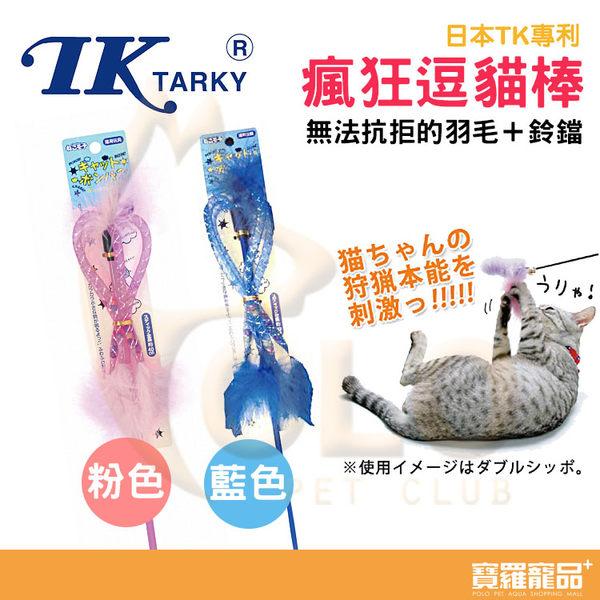 TK瘋狂逗貓棒-粉(無法抗拒的羽毛+鈴鐺)【寶羅寵品】